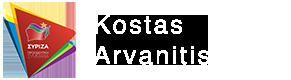 Κώστας Αρβανίτης