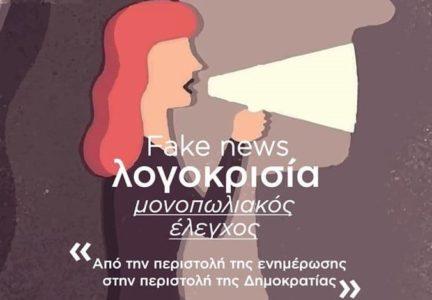 Εκδήλωση στη Ρόδο: «Fake News – Λογοκρισία – Μονοπωλιακός Έλεγχος»