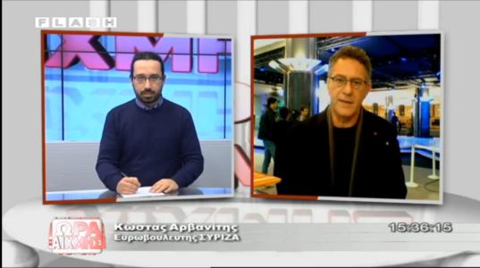 Κ. Αρβανίτης στον Flash TV: Το επιτελικό κράτος Μητσοτάκη είναι ένα κράτος αόρατο