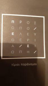Ο Κ. Αρβανίτης στη Θεσσαλονίκη: «Μάθημα» Ελευθερίας και Ανθρωπιάς τα Σχολεία Δεύτερης Ευκαιρίας