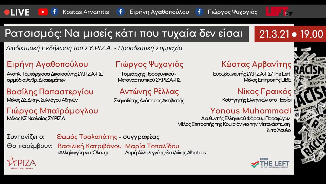 kostas-arvanitis-blog-ekdilosi210321
