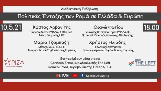 kostas-arvanitis-blog-event10521